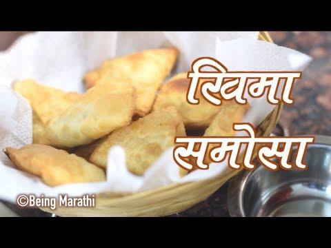 खिमा समोसे / Qeema Samosa Marathi Recipe