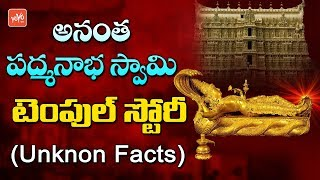 Anantha Padmanabha Swamy Temple History in Telugu   Unknown Facts   YOYO TV Real Story