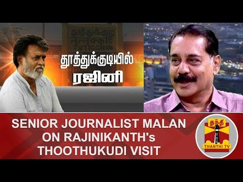 Senior Journalist Malan on Rajinikanth's Thoothukudi Visit | Thanthi TV