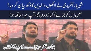 Shehryar Afridi emotional speech today at Peshawar in ceremony | 14 November 2019 | 92NewsHD