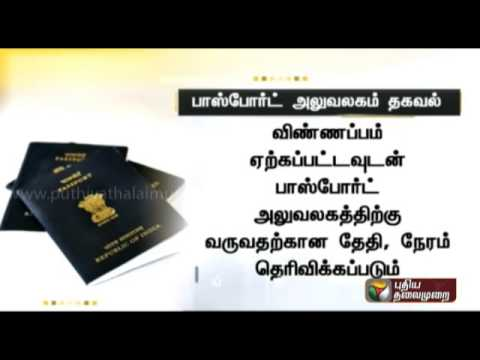 Only regional passport office to process tatkal applications in Chennai from Aug 17