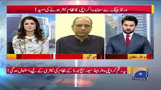 World Bank Sy Mohaida; Karachi Ka Nizam Behtar Honay Ki Umeed