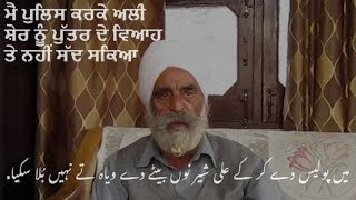 Mohinder Singh || Chak 404 ||  Gugera Branch ||  Faisalabad || Partition Story 47