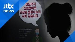 '낙태 수술 거부' 7일째…'불법 임신중단약' 우려 현실로