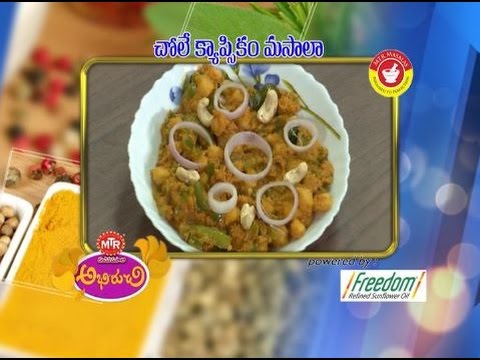 Chole Capsicum Masala | Abhiruchi | 30th November 2016 | ETV Telugu