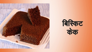 Biscuit Cake Recipe in Hindi बिस्कुट केक रेसिपी | How to Make Biscuit Cake at Home without Oven
