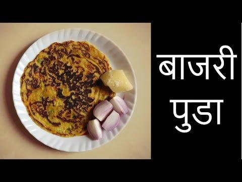 Bajri Pudla | बाजरी पुडा | બાજરી ના પુડલા | By Trusha Satapara