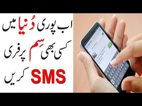 Send Free SMS in Pakistan just a Simple Method in Urdu/Hind  || by Everything Online