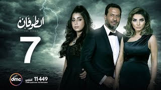 مسلسل الطوفان - الحلقة السابعة - The Flood Episode 07