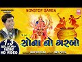 Navratri Songs Sona No Garbo 2 Nonstop Gujarati Garba Raas Master Rana Soormandir mp3