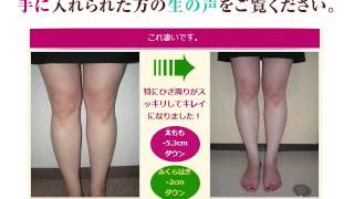 脚痩せする方法【ホームページ】⇒ http://movafi.biz/youtube/oh28u0cs  脚が太い理由にもいろいろありますが 下記の3種類が日本人女性に多い一般的な体型でしょう。  1.脂肪太りさん 下膝や足首にメリハリがなく、たるみも目立ちます。 お肉がしっかりつまめて、つまむとよく伸びるタイプです。  2.水太りさん 全体的にぽちゃっとしていて、脚だけでなく手や顔もむくみがち。 足首の骨が見えず、ふくらはぎはパンパンに張っている脚の持ち主です。 日本人女性に最も多いのがこのタイプです。  3.筋肉太りさん 運動神経が良い方に多いタイプの太り方ですが、 O脚気味の方が多く、立った時、 お肉はあるがしっかりつまめないタイプです。  以上が日本のほとんどの女性にあてはまる脚の形です。   脚やせは、方法さえわかれば1番簡単なのですが、 自分の脚のタイプに合わない方法で脚やせに励んでしまったりと その方法を間違うと、サイズは細くなるどころか、 どんどんふえていってしまうことさえあります。   でも・・・ この脚やせ法は脚のタイプ別の7日間プログラム形式なので、 ただただプログラム通りに進めればOK! 一日17分終わるたびに、達成感を味わってください^^  7日間だけ、一緒に頑張りましょう!! http://movafi.biz/youtube/oh28u0cs    こちらでお伝えする内容の一部をご紹介。  ・あなたの脚をたった7日間で美脚へと変身させる方法 ・7日間で美脚へと変身させる、超簡単!たった3つのステップ ・どんな脚太りタイプにも効果抜群!脂肪やセルライトに共通する弱点 ・タイプ別、3行でわかる、脚やせ攻略法 ・美脚を手に入れるスピードが2倍になる、日常生活の4つのポイント ・脚全体についているプヨプヨ脂肪を絞り出す!  超強力!8分間マッサージ法とは? ・大きな醜いセルライトが7日でみるみる小さくなる秘密 ・ふくらはぎをすっきりさせるシャワーを使った簡単な方法 ・膝にお肉がのってしまう人必見!膝のお肉があっさりと取れちゃう集中攻撃 ・脚が太くなる恐怖の8ステップとは? ・どんなに外側を温めても身体の中から冷えを進行させる身近な原因 ・重度の冷え性があっという間に改善!寝る前2分でできる  寝転びながらの血流アップ楽ちんエクササイズ ・「ひざ掛け」はそのまま脚にかけているだけではダメだった ・いつどんなときでも簡単にできる冷え対策 ・むくみ脚さん必見!脚を組むだけでできる  パンパンむくみ脚とサヨナラする方法 ・87%の女性が良かれと思ってやっている習慣がむくみの原因? ・むくみを一発解消!その秘密の方法とは? ・憧れのツンと上向きヒップの作り方とは? ・身体中に潜む老廃物の渋滞!わずか数分で解消する方法 ・雑誌やテレビで見かけるマッサージはやる方を間違えると肌がたるみます ・いつもどおりの生活であっという間に脚痩せしてしまう「ながらやせ」。 ・マッサージの効果を劇的に上げる一石四鳥の簡単テクニック ・「すぐ眠れる」「ぐっすり眠れる」「すっきり目覚める」  質の良い睡眠も美脚の味方です。 ・美脚を永遠のものにするたった1つの簡単ポイント ・ちょっとしたしぐさで脚を細く見せる簡単ポイント ・脚が細くなった後は1日5分でじゅうぶんです  などなど、これらはほんの一部ですが、 このような内容をお伝えすることができますので、 ぜひ1度ホームページをご覧になってみてください。  お待ちしています。  → http://movafi.biz/youtube/oh28u0cs       脚やせ マッサージ