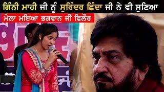 Ginni Mahi Live - Mela Maiya Bhagwan JI Phillaur 2018