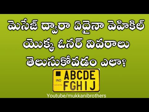 How to check Vehicle Owner Details via SMS in Telugu