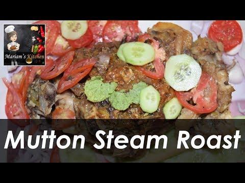 Mutton Raan Steam Roast | How to make Mutton Steam Roast Recipe | ران سٹیم روسٹ بنانے کا طریقہ