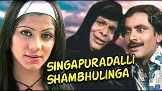 New Kananda Comedy Movies Full | Singapuradalli Shambhulinga | Chidananda | Kannada Full Hd Movies