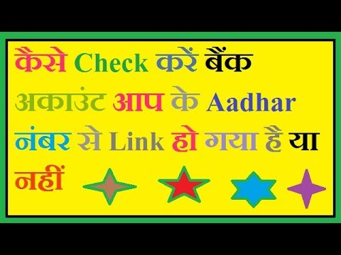 Check Aadhar & Bank Account Linking Status