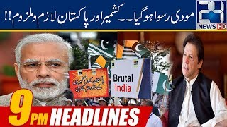 News Headlines | 9:00pm | 23 Aug 2019 | 24 News HD