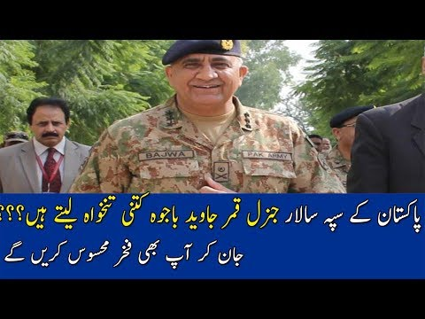 Pakistan Army Chief General Qamar Javed Bajwa Salary , Education, Lifestyle All You Need To Know