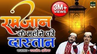 मुस्लिम वाकया क़व्वाली (Ramzaan Ke Mahine Ki Dastaan) | Tasleem,Asif | Waqya Qawwali