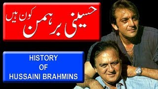 History Of Hussaini Brahmins ( حسینی برہمنوں کی تاریخ / हुसैनी ब्राह्मणों का इतिहास ) In Hindi/Urdu