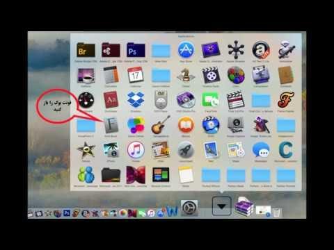 Add Farsi Font In Mac اضافه کردن فونت فارسی در مک