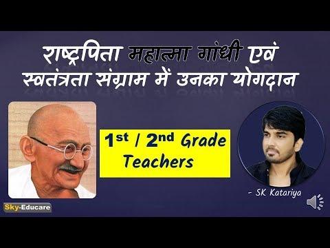 1st / 2ng Grade : Mahatma Gandhi ka swatantrata andolan mein yogdan: महात्मा गांधी एवं  उनका योगदान