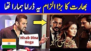 India Claim on Meray Paas Tum Ho Drama