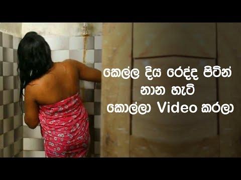 Xxx Mp4 Sri Lankan Village Girl Bath In Diya Redda 3gp Sex