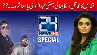 Untold Story of Qandeel Baloch | Special Transmission | 20 October 2017 | 24 News HD