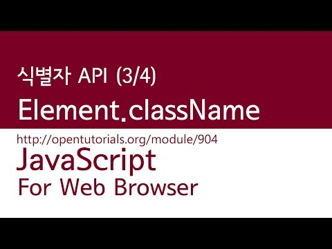 JavaScript - 식별자 API (3/4) : Element.className