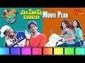 F3 Mahesh Babu Movie Plan Telugu Comedy Web Series Epi 11 TeluguOne