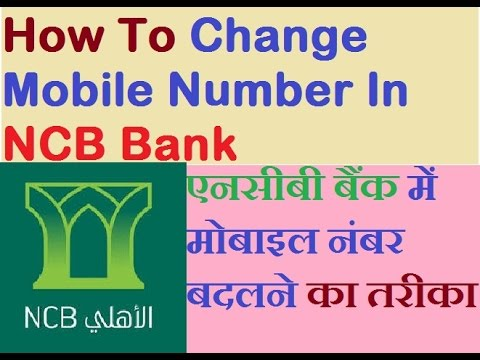 How To Change Mobile Number In NCB Bank
