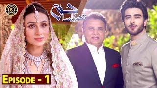 Thora Sa Haq Episode 1 | Ayeza Khan & Imran Abbas | Top Pakistani Dramas