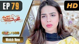 Pakistani Drama | Mohabbat Zindagi Hai - Episode 79 | Express Entertainment Dramas | Madiha