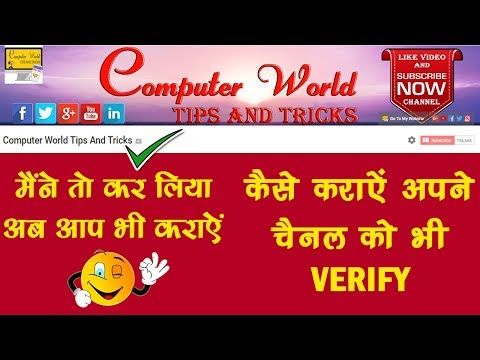 How to Get Verify Badge on YouTube (Verification Badge ✔)