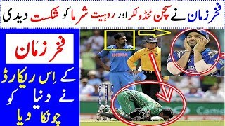 Why Fakhar Zaman is the Best Batsman in the World? - All New World Records (Urdu/Hindi)