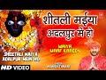 Sheetli Maiya Adalpur Mein Ho Bhojpuri Devi Geet Manoj Tiwar