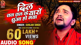 New Hindi Song - Gunjan Singh - Meri Jaan Bewafa Hai - Latest Hindi Sad  Songs 2018