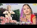 चित्रकुट की संगीतमय गाथा चित्रकूट महिमा गाथा भाग 2 Rakesh Kala Ram Mahima mp3