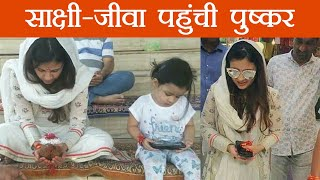 Ziva dhoni & Sakshi Dhoni visit Pushkar Mandir to offer prayer for MS Dhoni | FilmiBeat