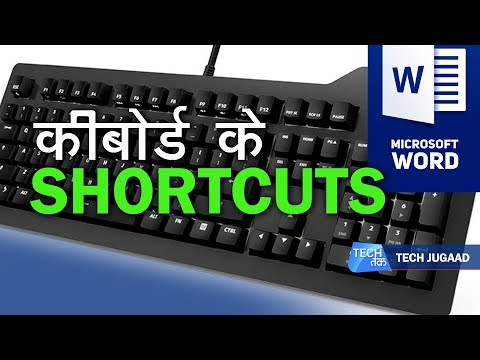 MS Word Keyboard Shortcuts | Tech Jugaad | Tech Tak