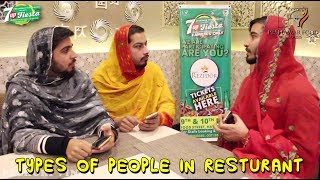 Types of people in resturant By peshori vines Official