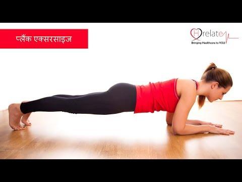 Plank Exercise Benefits: कोर मसल्स को मजबूत बनाने में मददगार