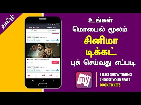 How to Book Movie Tickets Online in India | Book My Show Android App Full tutorial in Tamil