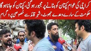 On The Front with Kamran Shahid | Karachi Survey | Part 2 | 17 October 2019 | Dunya News