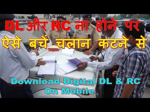 How to Download Digital Driving License (DL) & RC Copy On Your Mobile Using DigiLocker