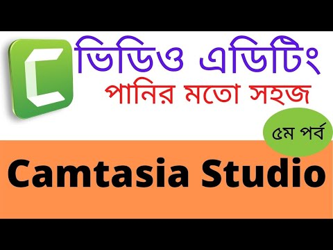 Edit you video in camtasia 9! Video editing save, rendering  With camtasia studio 8! Basic part 05
