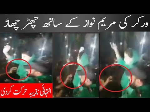 Xxx Mp4 See How Maryam Nawaz Was Treated In Faisalabad Rally By PMLN Workers 3gp Sex