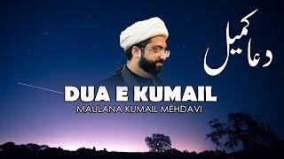 Dua e Kumail - Haram e Ameer ul Momineen Imam Ali (as) Ibn