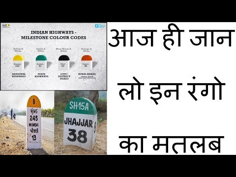 Meaning of Colours of Road side Milestones in Hindi || Colour Code of Highway Milestones